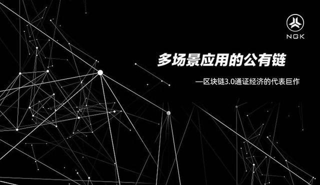 助力公链崛起,NGK公链大规模落地拉开序幕