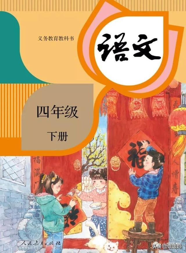 【老课本】小学语文第一册(10年制)1978年人教版