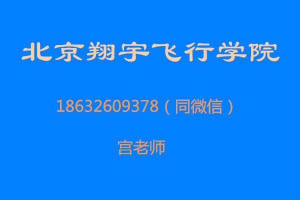 北京翔宇航空学院图片