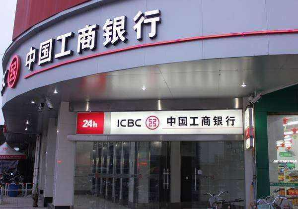 中国工商银行下载