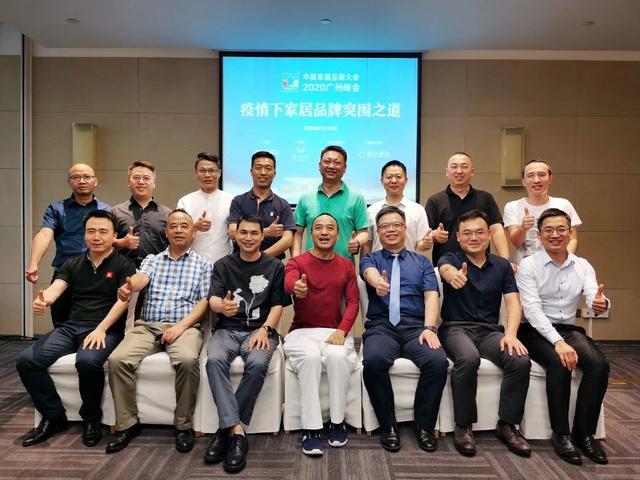 """中国家居品牌大会·2020广州峰会纵论""""突围之道"""""""