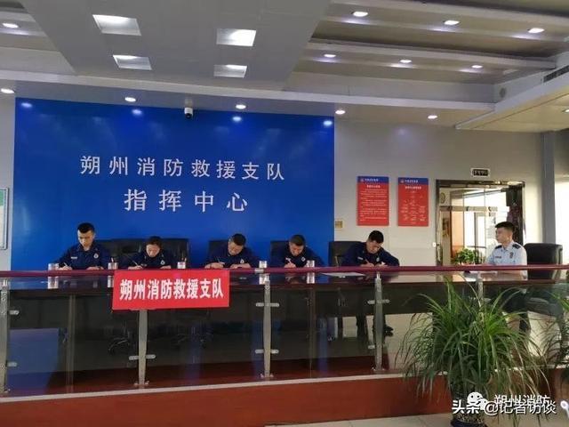 朔州市消防救援支队指挥中心开展接警调度员业务理论培训
