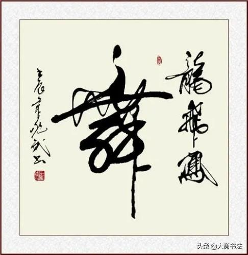 中国古今名家书法作品欣赏_手机枫网