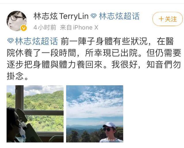 """林志炫微博晒图""""带氧气面罩"""",粉丝心疼不已,经纪人出来解释了"""