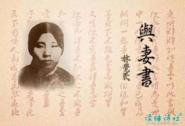 林觉民与妻书白话文