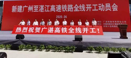 广州-湛江将实现1.5小时通达!广湛高铁全线开工