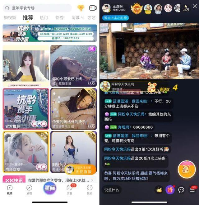 """再获肯定!KK直播荣获金i奖""""2020年度正能量先锋直播平台"""""""