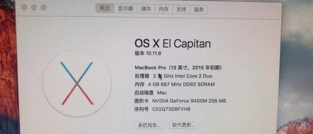 闲鱼二手Macbook pro骗术曝光,货到付款的那种千万不要买
