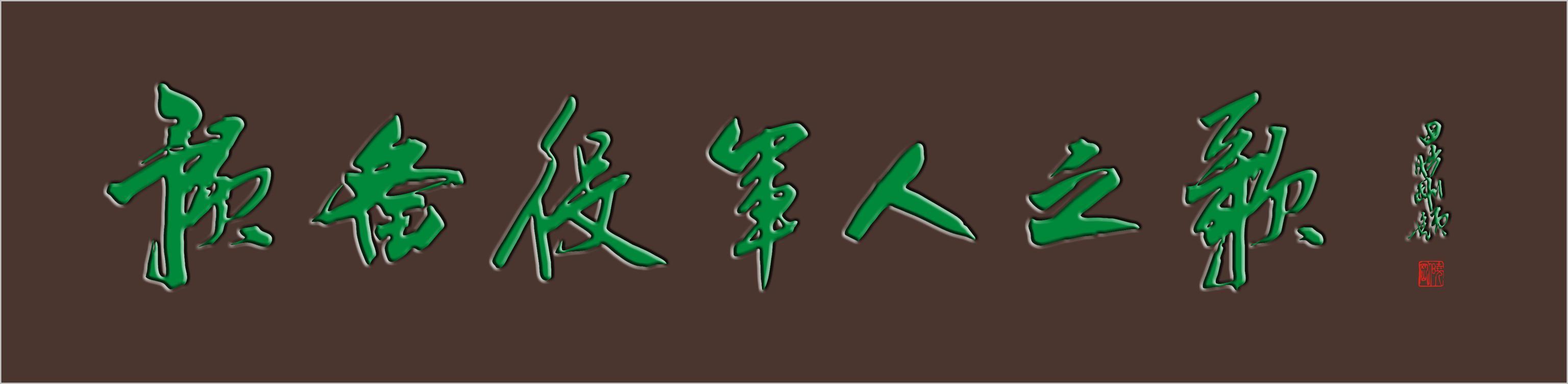 《预备役军人之歌》:中国军歌家族又添新曲