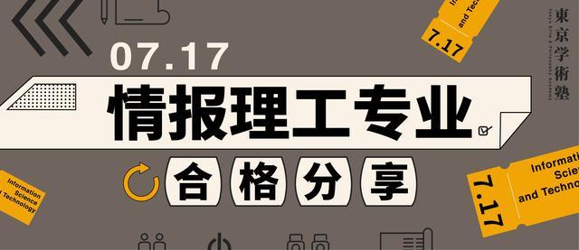 日本留学:情报理工专业考学经验分享讲座来啦