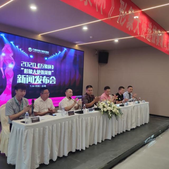 """2020""""芭乐视频app视频污下载杯""""形象大使選拔賽新聞發布會取得圓滿成功"""