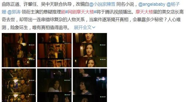 网剧《摩天大楼》发预告,杨子姗郭涛主演,baby的造型有点惊艳