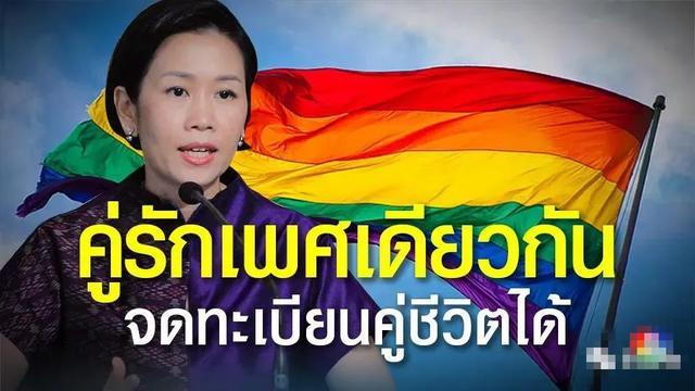 泰国通过法案为多性别群体提供平等权利