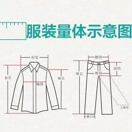 女士衣服尺碼對照表