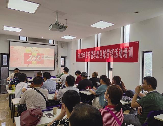 安庆福彩开展双色球主题营销活动培训