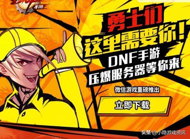 DNF手游6月28日开启压爆服务器挑战,放出大量体验资格服务器爆了
