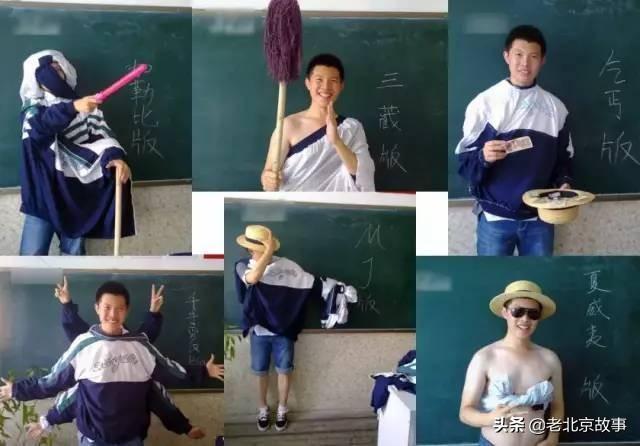 北京四中校服貼吧