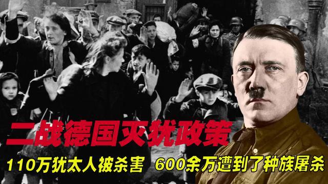 二战期间,希特勒为了鉴别犹太人,用的这个方法很耻辱却很有效
