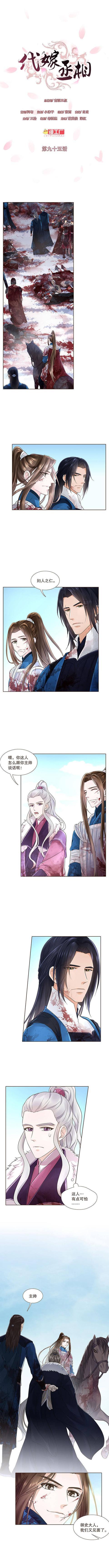 代嫁丞相小说