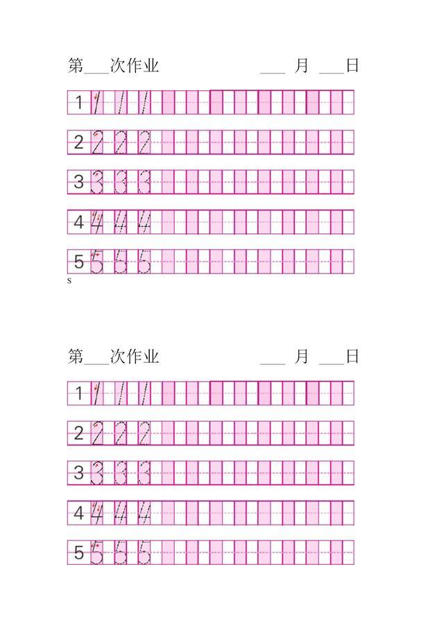 数字描红1到10打印