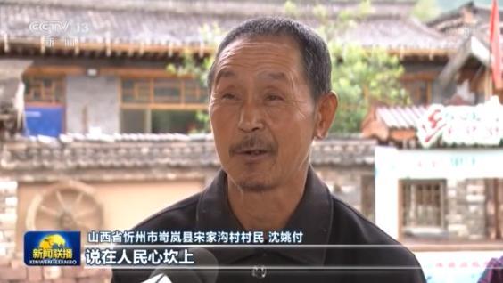 走向我们的小康生活丨山西忻州宋家沟村:奋斗铺就致富路