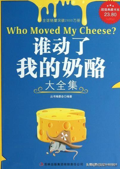 《谁动了我的奶酪》读后感范文6篇_读后感_短美文网