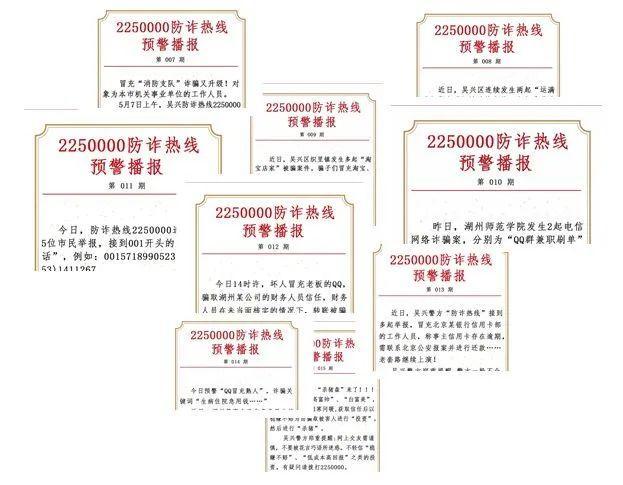【政务头条】吴兴公安与银行两方联动,成功劝阻两起典型的诈骗案件