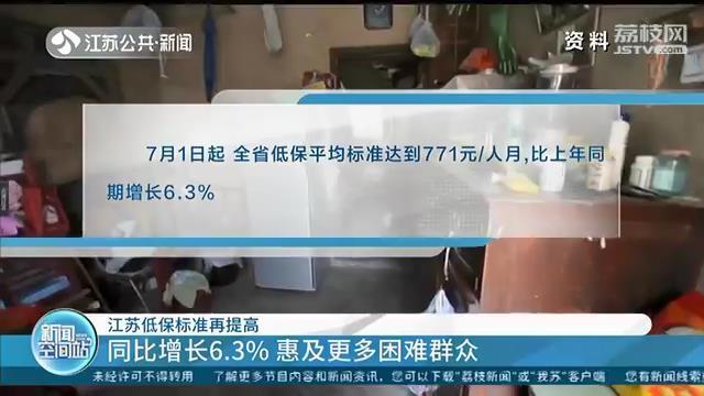 江苏低保标准再提高:平均每人每月771元 同比增长6.3%