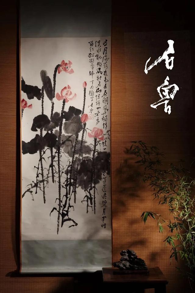 北京荣宝春拍   为生活传精神——石鲁《五月风荷图》