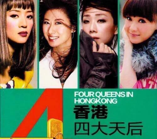 歌声永流传,香港10大王牌女歌手,排前三名的是谁?