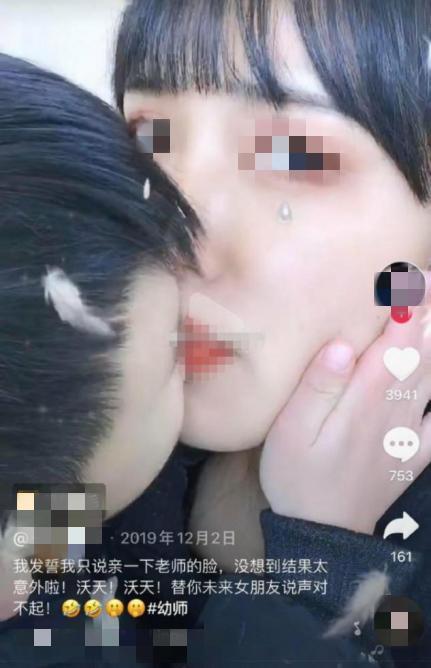 女幼师发与男童亲吻视频 配文称:我想犯罪怎么办?现在的老师怎么了?