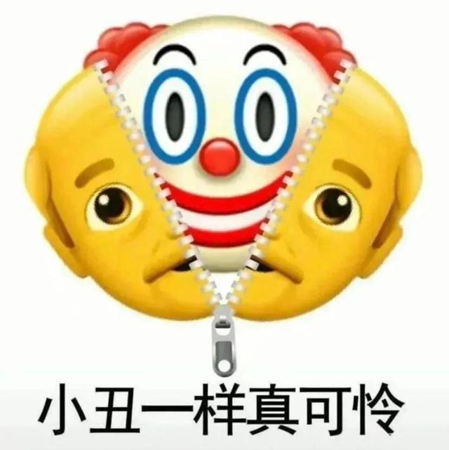 抖音肌肉小丑图片