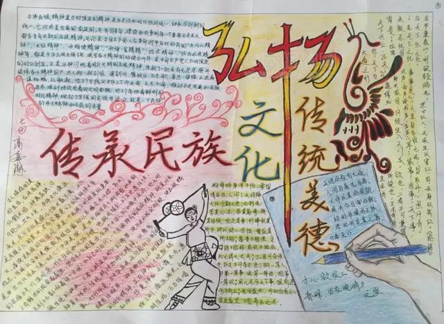 《小学生国学小报手抄版》100篇 第一文库网 www.wenku1.net