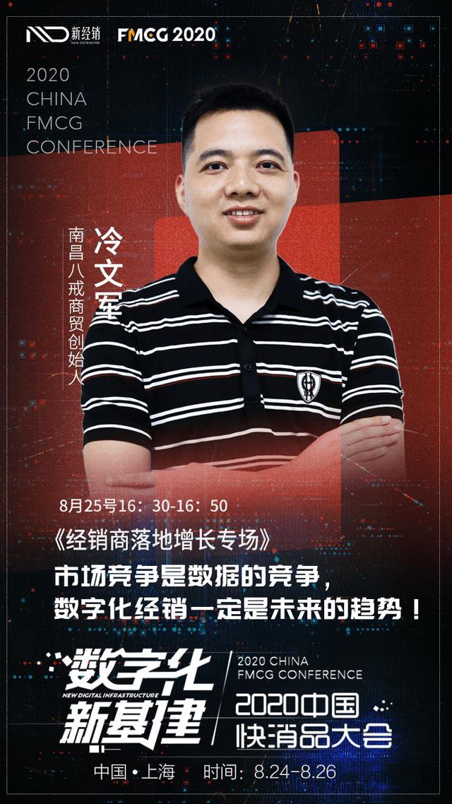 FMCG 2020确认!南昌八戒商贸创始人冷文军将出席中国快消品大会 创业 第2张