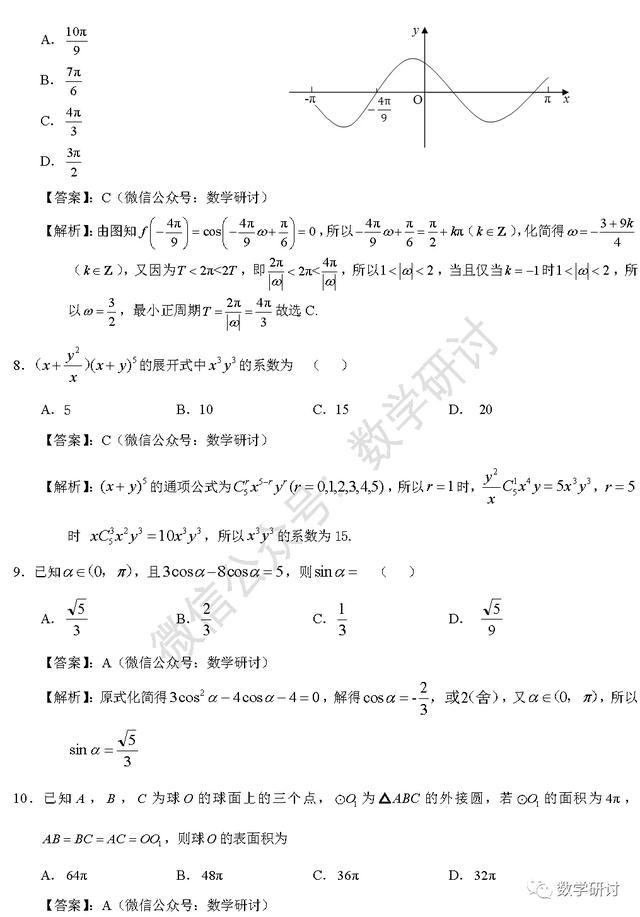 2020高考理科/文科数学真题答案解析 2020高考数学真题答案大全汇总