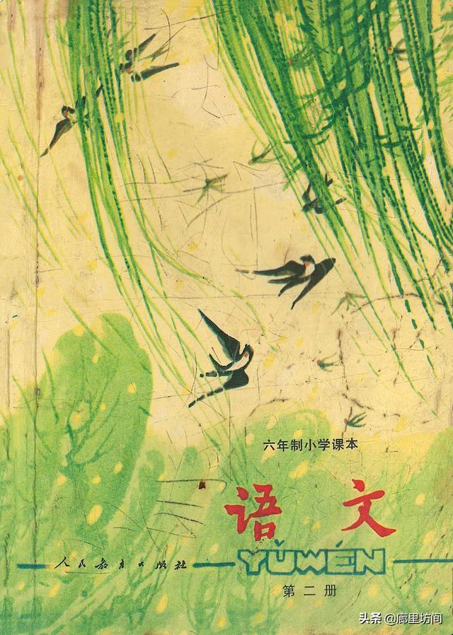 老课本:记忆中最美课本 1987版小学语文第二册 纸张里都透着春意