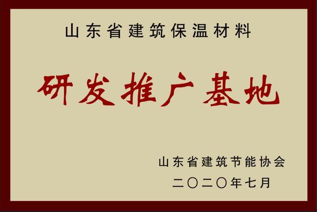 """揭榜!国创节能斩获""""山东省建筑保温材料研发推广基地""""奖"""
