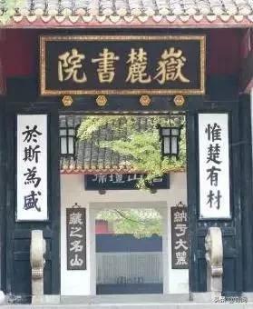 中国古代四大书院