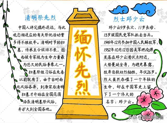 缅怀革命先烈手抄报内容+图片:发扬烈士精神 -中国教育在线