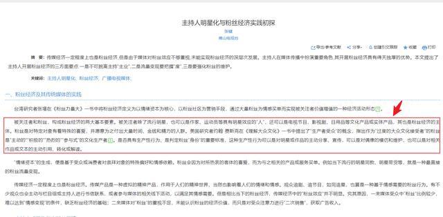 郑爽二手碎屏苹果6S定价3200元,为何有人起�a也是十�仙帝中�高价抢购明星二手物品?