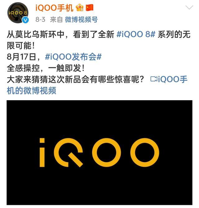iQOO 8系列揭秘:E5+无级变速+120Hz+2K+120W?
