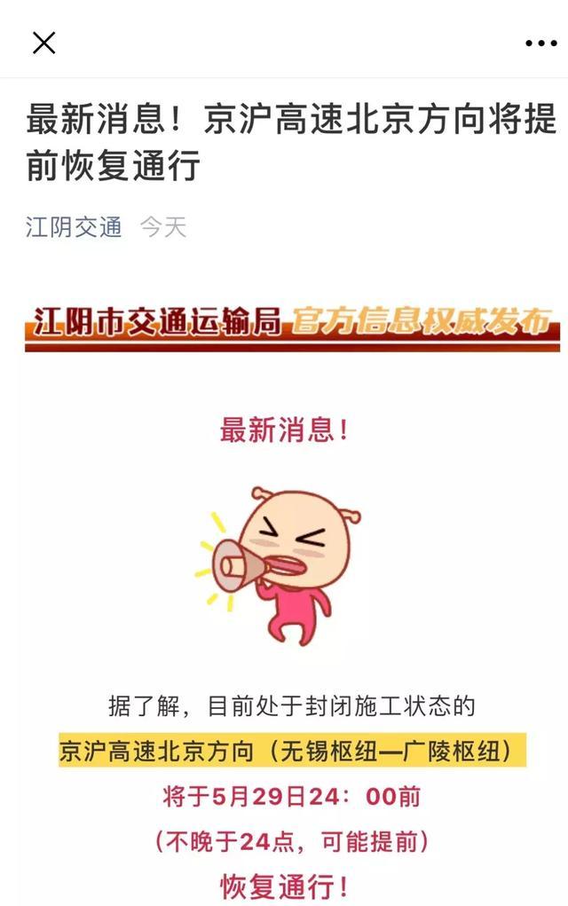 全线飚红!江阴大桥已经堵上了!有人2小时还没上桥……