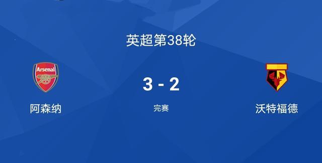 27日凌晨比赛:数据夜!英超落幕红蓝进欧冠;意甲终结尤文九连冠