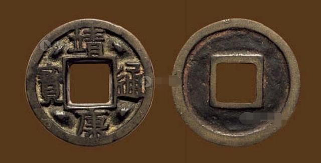 靖康通宝--宋朝历史上发行的最后一枚古币_手机网易网