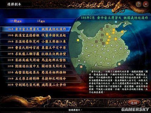 三国志9威力加强版怎么加地图?