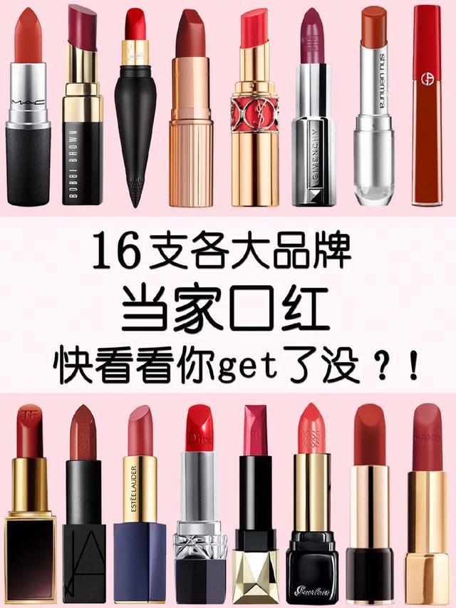 世界十大口红品牌排行榜-十大品牌-中国品牌网 Chinapp.com