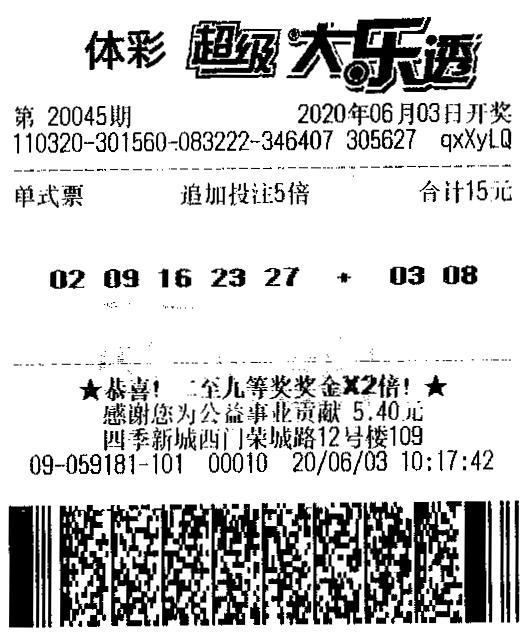 """4886万!江苏点燃大奖""""双响炮"""""""