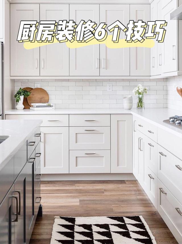 房子装修,6个厨房装修小技巧,打造一个好看实用的厨房!