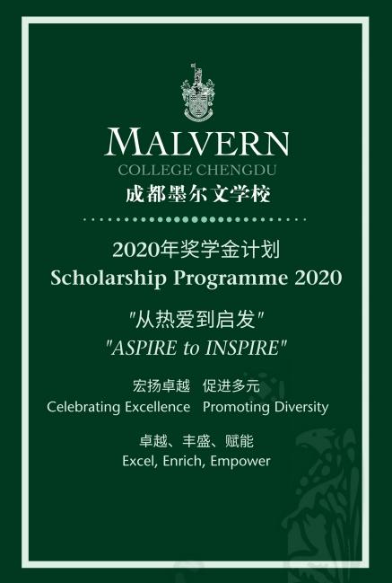 最高可达48万元,成都墨尔文2020奖学金年度首发