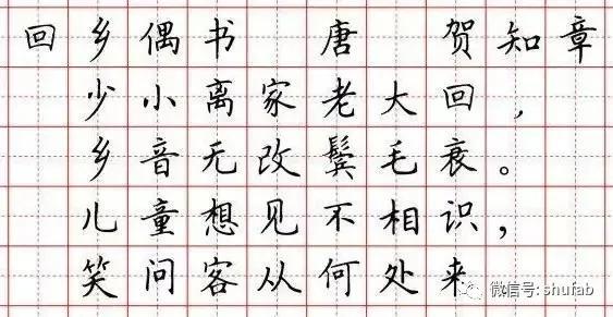 草书硬笔书法作品古诗